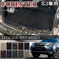 【適合情報】  適合車種:フォレスター  適合年式:H24.11〜  適合型式:SJ系  カラー:ブ...