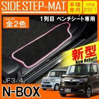 【商品名】  ステップマット  【適合車種】  N-BOX/N-BOXカスタム ※助手席スーパースラ...