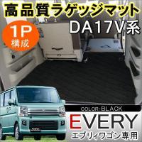 【適合車種】  適合車種 エブリィワゴン  適合型式 DA17W  適合年式 H27.2〜  適合グ...