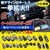 【適合車種】  24V車専用 トラック / ダンプ / バス など  【商品説明】  全19タイプの...