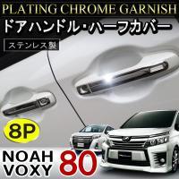 【商品名】  ドアハンドルカバー 8P  【適合車種】  ノア/ヴォクシー 80系  【適合型式】 ...