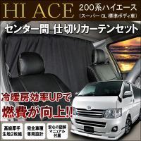 【商品名】  間仕切りカーテン  【適合車種】  ハイエース 200系 S-GL 標準ボディ  【適...