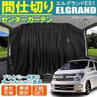 【商品名】  間仕切りカーテン  【適合車種】  エルグランド  【適合型式】  E51 前期/後期...