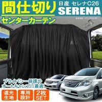 適合車種 セレナ  適合型式 C26  適合年式 H22.11〜  専用設計の間仕切りカーテン入荷致...