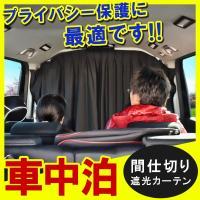【適合車種】   ・セレナC25 ・セレナC26 ・ステップワゴンRG ・デリカD:5 ・ハイエース...
