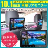 【商品名】  10.1inch 液晶モニター  【適合車種】  12V車  【セット内容】  ・本体...