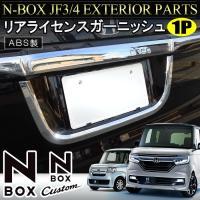 新型 NBOX N BOX N-BOX Nボックス エヌボックス カスタム JF3 JF4 メッキ リアライセンスガーニッシュ ナンバーフレーム ベゼル
