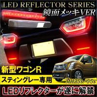 【商品名】  LEDマジックメッキリフレクター  【適合車種】  ワゴンR スティングレー対応  【...