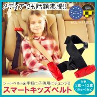 メテオAPAC スマートキッズベルト B3033 正規品 シートベルト チャイルドシート 簡易型 幼児用 ジュニア 道交法 Eマーク適合 便利グッズ (予約)