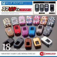 【適合車種】  ・アコードハイブリッド CR6/CR7 ・グレイス GM4/GM5 ・フィット GK...