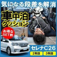 【適合情報】  適合車種 セレナ  適合型式 C26  適合年式 H22.10〜  【セット内容】 ...