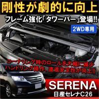 適合車種 セレナ  適合型式 C26 ライダー・ハイウェイスター(※4WD非対応)  適合年式 H2...