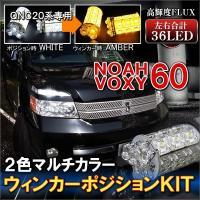 【商品名】  LEDウィンカーポジションキット  【適合車種】  ノア/ヴォクシー 60系 前期/後...