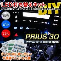 【商品名】  LED基盤打ち替えキット  【適合車種】  プリウス 30系 前期/後期 全グレード対...