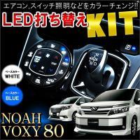 【商品名】  LED基盤打ち替えキット  【適合車種】  ノア/ヴォクシー 80系  【適合型式】 ...