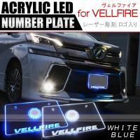 【商品名】  LEDアクリルナンバープレート  【適合車種】  ヴェルファイア 20系 前期/後期 ...