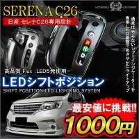 適合車種 セレナ  適合型式 C26  適合年式 H22.11〜  【セット内容】  ・LEDシフト...