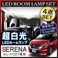 【商品名】  LEDルームランプ  【適合車種】  セレナ  【適合型式】  C27  【適合年式】...