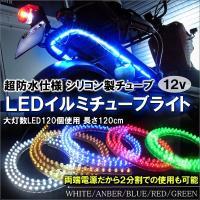 LEDテープライト ledテープ 120cm LEDテープ 防水 チューブライト 120cm 12V...