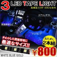 【商品名】  LEDテープライト 3灯 2個セット  【サイズ】  長さ:約60mm 幅:約12mm...