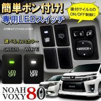 【適合メーカー】 適合車種 ノア80 ヴォクシー80 NOAH VOXY 前期/後期  適合年式 H...