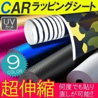 カーボンシート カッティングシート 1m 伸縮素材  インテリアパネルが無い部分や外装、ピラー部分、...