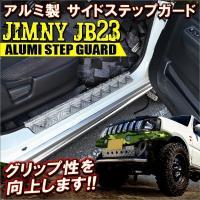 ジムニーJB23 サイドステップガード  適合車種 ジムニー  適合年式 H10.10〜  適合型式...
