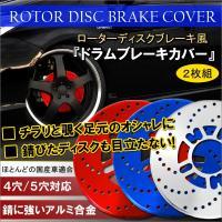 【商品名】  ドラムブレーキカバー 2枚セット  【適合車種例】  14インチ以上のホイール車に適合...