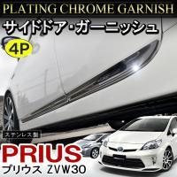 【適合情報】 適合車種 プリウス30  適合型式 ZVW30   適合年式 H21.5〜 前期・後期...