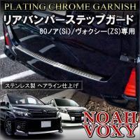 【適合情報】  適合車種 ノア80 ヴォクシー80  適合年式 H26.1〜  適合型式 ZRR80...