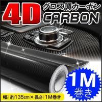 【商品名】  4Dカーボンシート 1M  【適合車種例】  汎用タイプ  ・ヴェゼル ・ヴェルファイ...