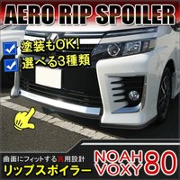 【商品名】  リップスポイラー  【適合車種】  ノア/ヴォクシー 80系  【適合型式】  ZWR...