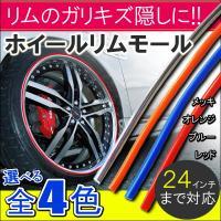 【商品名】  ホイールリムモール 9M  【適合車種】  24インチホイールまで対応  【カラー】 ...