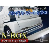 N BOX NBOX カスタムメッキバックドアスカートガーニッシュ  適合車種 NBOX  適合年式...
