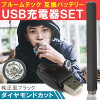 【商品名】  プルームテック互換バッテリー&USB充電器セット  【カラー】  ブラック  ...