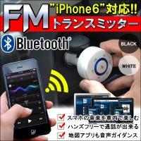 【商品名】  FMトランスミッター  【カラー】  ブラック/ホワイト  【サイズ】  全長:約10...