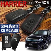 【商品名】  スマートキーケース  【適合車種】  ハリアー 60系  【適合型式】  AVU65/...