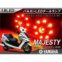 【適合車種】  マジェスティ 4HC  【LED内訳】  スモール/ブレーキ:LED18灯  【商品...