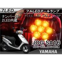 ヤマハ ジョグ JOG SA16 LED 7灯 テールランプ  灯数  テールランプ 7灯  ナンバ...