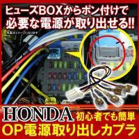 【適合車種】  ・ステップワゴン ・NBOX ・NONE ・フリード  【適合型式】 ・ステップワゴ...
