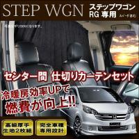 製品名 間仕切りカーテン  適合車種 ステップワゴンRG  適合年式 H17.5〜H21.9  適合...