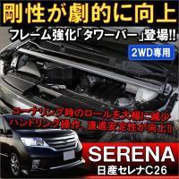 適合車種 セレナ  適合年式 H22.11〜H28.8  適合型式 C26 ※4WD車非対応  セッ...