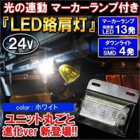 路肩灯 バス トラック 24v SMD LED 81灯 選べるカラー 2個セット  カラー ホワイト...