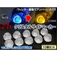 色発光 24V LED クリスタル サイドマーカー  適合車種 24V車専用  【適合車種名】  い...