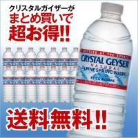 クリスタルガイザー 1ケース (500ml×48本入)超特価!まとめ買いがお得なミネラルウォーター!...
