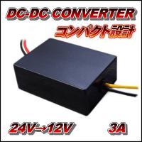 小型 コンパクト デコデコ DCDC 24V→12V コンバーター  24V〜33Vの入力を12Vで...