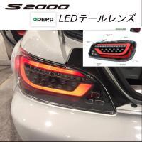 適合車種:S2000 AP1 AP2 DEPO製LEDテールレンズ  特徴:最新トレンドであるシーケ...