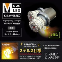 純正サイズでコンパクト設計 明るさ抜群です。 オススメのアンバーLED!  :S25 G18サイズL...