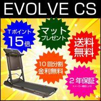 ルームランナー「Evolve CS」はウォーキング〜ランニングまで可能なルームランナーです。