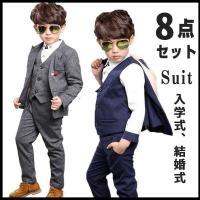 フォーマル 男の子 子供 スーツ 子供服 卒業式 七五三 結婚式 入学式 発表会 男の子用スーツ 3...